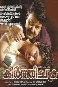 Keerthichakra Movie Poster