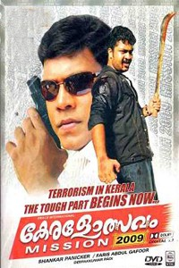 Keralolsavam mission 2009 movie poster