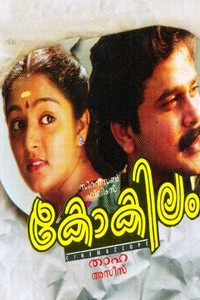 Kokilam Movie poster