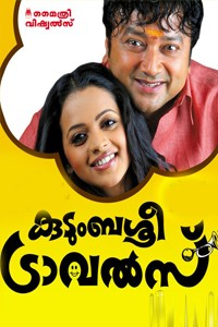 Kudumbasree Travels Movie Poster