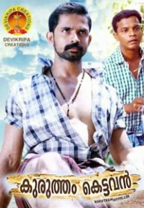Kurutham Kettavan malayalam movie poster