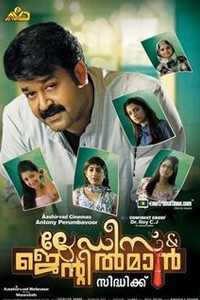 Ladies and Gentleman malayalam film poster