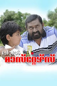 Little masters malayalam film poster