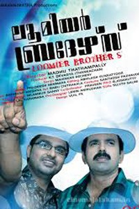 Loomier brothers malayalam film poster