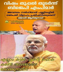 MP Adithya nath comment