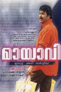 Maayavi Movie Poster
