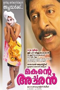 Makante Achan Movie Poster