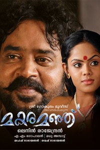 Makaramanju Movie Poster
