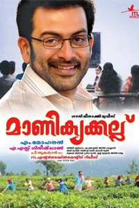 Manikyakallu Movie Poster