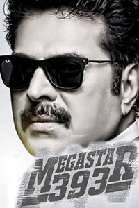 The Megastar malayalam film poster