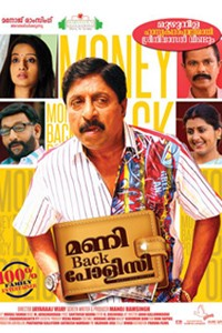 Money back policy malayalam film poster