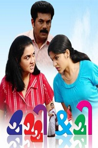 Mummy and Me Movie Poster
