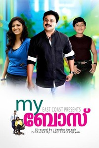 My boss malayalam film poster