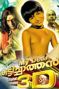 My dear kuttichathan film poster
