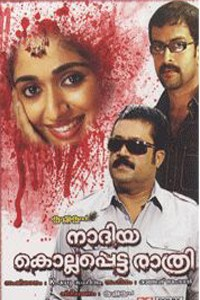 Nadiya Kollappetta Rathri Movie Poster
