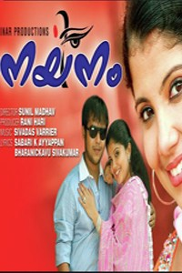 Nayanam Movie Poster