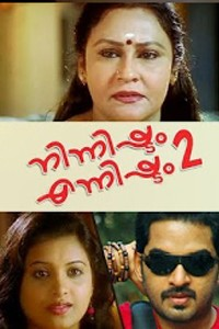 Ninnishtam Ennishtam 2 Movie Poster