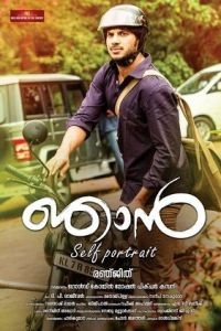 Njan malayalam movie poster