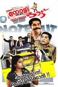 Not out Movie Poster