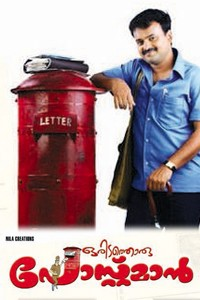 Oridathoru Postman Movie Poster