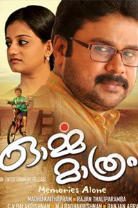 Orma Mathram Movie Poster
