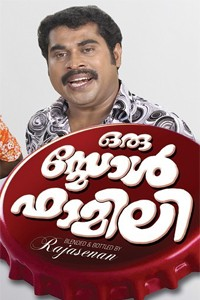 Oru Small Family Movie Poster