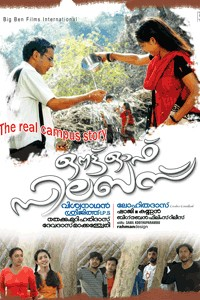 Out Of Syllabus Movie Poster