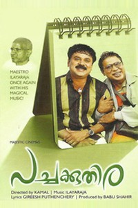Pachakuthira movie poster