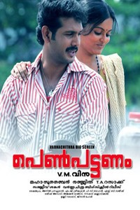 Penpattanam Movie Poster