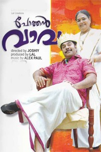 Pothen Vava Movie Poster