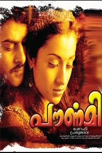 Pournami Movie Poster