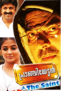 Pranchiyettan and the saint Movie Poster