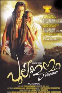 Pulijanmam Movie Poster