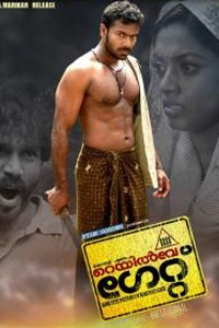 Koratty Pattanam Railway Gate malayalam film poster