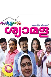 Sakudumbam Syamala Movie Poster