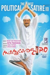 Samastha Keralam PO Movie Poster