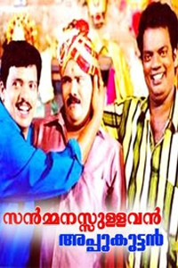 Sanmanasullavan Appukkuttan movie poster