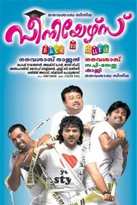 Seniors Malayalam Movie Poster