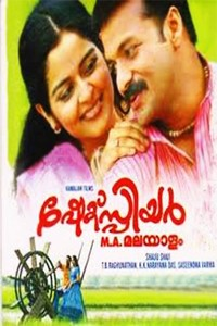 Shakespeare MA Malayalam Movie Poster