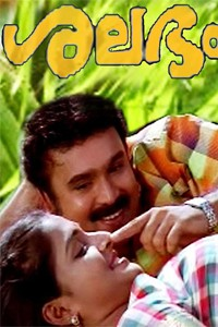 Shalabham Movie Poster