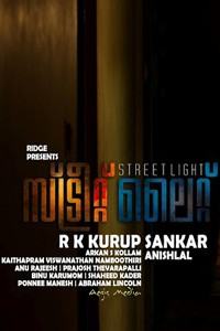 Street light malayalam film poster