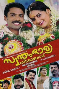 Swantham Bharya Zindabad Movie Poster