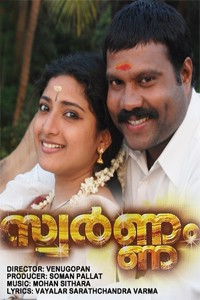 Swarnam Movie Poster