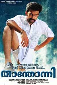 Thanthonni Movie Poster