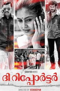 The reporter malayalam film poster