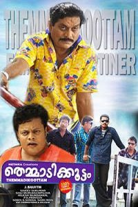 Themmadikkootttam Movie Poster