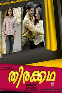 Thirakkatha Movie Poster