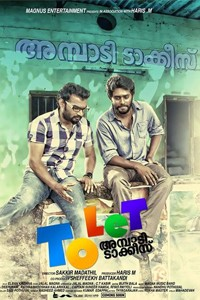 To let Ambadi Talkies film poster