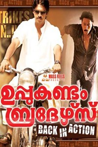 Uppukandam Brothers Back in action Movie Poster
