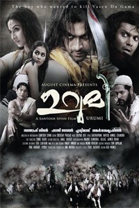 Urumi Movie Posters